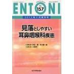 ショッピング09月号 ENTONI 13年9月増刊号 157/本庄巌