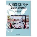 大相撲立行司の名跡と総紫房/根間弘海