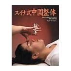スイナ式中国整体/マリア・マーカティ