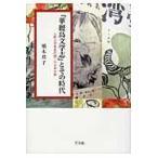 ショッピング比較 『華麗島文学志』とその時代/橋本恭子
