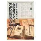 公文書でたどる近代滋賀のあゆみ/滋賀県
