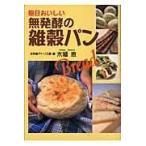 毎日おいしい無発酵の雑穀パン/未来食アトリエ・風