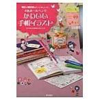 4色ボールペンでかわいい手帳イラスト/石川由紀