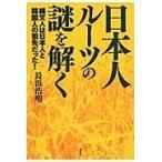 日本人ルーツの謎を解く/長浜浩明
