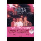 ABBA『マンマ・ミーア!』への道/カール・マグヌス・パ