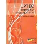 JPTEC外傷のためのファーストレスポンダーテキスト/JPTEC協議会