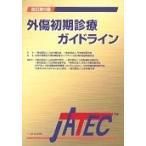 外傷初期診療ガイドライン JATEC