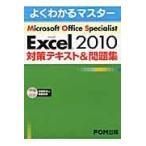 Microsoft Excel 2010対策テキスト&問題集/富士通エフ・オー・エ