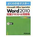 Microsoft Word 2010対策テキスト&問題集/富士通エフ・オー・エ