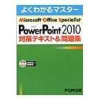 Microsoft PowerPoint 2010対策テキスト&問題集/富士通エフ・オー・エ