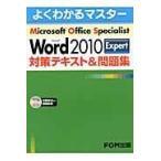Microsoft Word 2010 Expert対策テキスト&問題集/富士通エフ・オー・エ