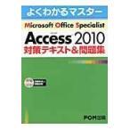 Microsoft Office Specialist Microsoft /富士通エフ・オー・エ