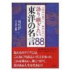 語り継ぎたい東洋の名言88/ハイブロー武蔵
