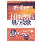 十津川警部 風の挽歌  ハルキ文庫