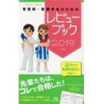 看護師・看護学生のためのレビューブック 2019/岡庭豊