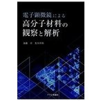 電子顕微鏡による高分子材料の観察と解析/加藤淳(エンジニア)
