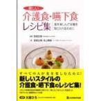 新しい介護食・嚥下食レシピ集/西尾正輝