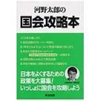「河野太郎の国会攻略本/河野太郎」の画像