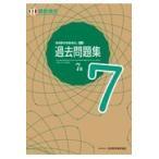 実用数学技能検定過去問題集算数検定7級/日本数学検定協会