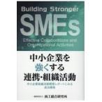 中小企業を強くする連携・組織活動/商工総合研究所