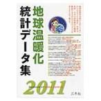 地球温暖化統計データ集 2011年版/三冬社