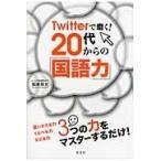 Twitterで磨く! 20代からの「国語力」/福嶋隆史