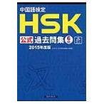 中国語検定HSK公式過去問集6級 2015年度版/中国国家漢語国際推進
