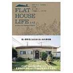 FLAT HOUSE LIFE 1+2/アラタ・クールハンド