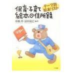 保育・子育て絵本の住所録/舟橋斉
