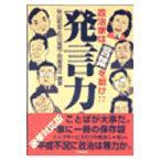 発言力/秋山和宏