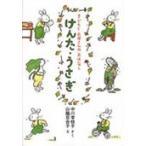 けんた・うさぎ/中川李枝子