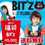 ショッピングビッツ 2017年新春 BIT'Z(ビッツ)福袋ご予約・BOY¥5,400【送料無料】