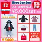 【2017年11月1日 10:00〜予約販売開始】2018年新春 Mou jonjon(ムージョンジョン) 福袋ご予約 女の子¥5,400