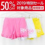 【50%OFF 2019夏物セール】roni ロニィ フリルショーパンツ