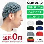 イスラムワッチ イスラムキャップ KUFI CAP イスラム帽子 AFRICAN CAP アフリカンキャップ ラスタカラー RASTA ジャマイカ JAMAICA レゲエ REGGAE