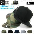 ニューエラ 無地 メッシュキャップ 9FIFTY スナップバック NEW ERA 950 野球帽 帽子 トラッカー NEWERA OG FIT TRUCKER CAP NE403