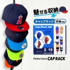 帽子掛け 2 Count - 18 Cap Rack