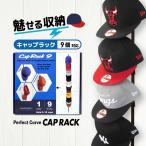 ニューエラなどの帽子をキレイに収納 PERFECT CURVE CAP RACK 9個対応 キャップラック プレゼント