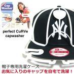キャップ 洗濯 クリーニング PERFECTCURVE CAP WASHER キャップウォッシャー 帽子洗濯 キャップケア ニューエラー プレゼント