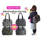 ショッピングマザーズバッグ レディース HannaHula ハンナフラ 3WAY マシュマロ トートバッグ マザーズバッグ ショルダー リュック