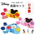 ミッキーマウス ミニーマウス ドナルド ディズニー ベビー キッズ 食器セット 日本製 錦化成 ランチプレート