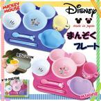まんぞくプレート ミッキーマウス ミニーマウス ディズニー disney ベビー キッズ 食器セット 日本製 出産祝い