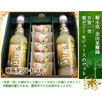 梨ゼリー 5個 梨ジュース 2本 詰め合わせ ギフトセット 金田果樹園 日本製