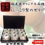 にっこり梨 ゼリー 9個 ギフトセット 金田果樹園 日本製
