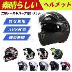 バイク ヘルメット超人気  JIEKAI 105 Bike Helmet フルフェイス システム フリップアップ オフロード ジェット メンズ レディース シールド付き 激安
