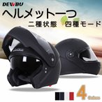 バイク ヘルメットJIEKAI JK-115 Bike Helmet フルフェイス シールド付き メンズ レディース 軽量 激安 人気 パイロット ジェットヘルメット 全8色