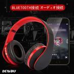 ショッピングヘッドホン ブルートゥースヘッドホン  ワイヤレスイヤホン 密閉型  Bluetoothステレオ iphone 6/7/8 ステレオヘッドホン 折りたたみ式 無線有線  プレゼント 日本語説明書
