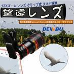 12Xズーム レンズ クリップ式 スマホ望遠レンズ クリップ式望遠鏡 望遠レンズ 携帯用 iPhone6 Plus iPhone7 Plus iPhone8 iPhone Android 多機種対応