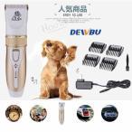Yahoo!オンライン犬用バリカン バリカン ペット ペットトリミング 毛器剃り 犬 電動クリッパー 充電式 LED充電表示 全身と部分カット 刈り高さ調整可能