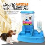 自動給餌給水器 自動給餌 ペット用 自動給餌器 自動給水器 ペット用品 犬用 猫用 自動餌やり機 給餌量調整可能